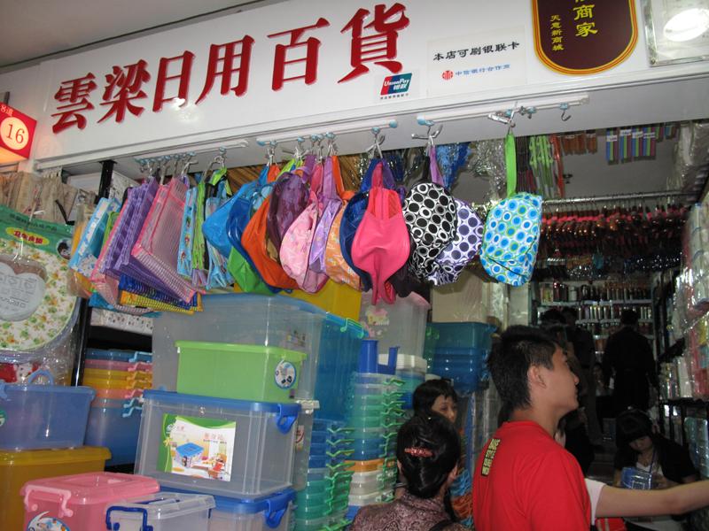天意服装批发市场_北京市温岭商会